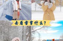 零下30度穿什么?冬季旅行穿搭指南