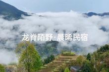 梯田的云海你们见过吗?