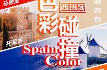 西班牙四城四色|旅行色彩皆是温柔片段