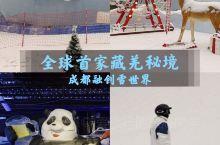 全球首家藏羌秘境丨成都融创雪世界