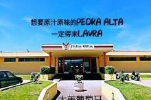 LAVRA原汁原味PEDRA ALTRA