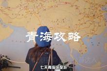 旅游推荐达人#青海攻略