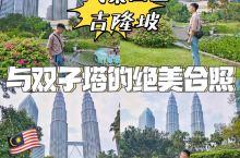 吉隆坡   就该和马来西亚地标双子塔这么