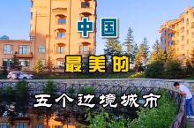 中国最美的五个