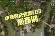 国庆中秋·瘦西湖游玩攻略