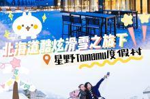 北海道酷炫滑雪之旅—北海道星野度假村