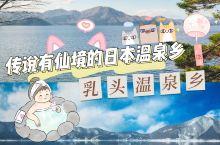 传说有仙境的日本温泉乡——乳头温泉乡