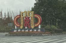 阆中古城中国保存最完整的四大古城之一