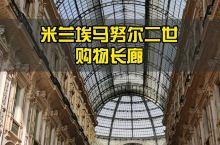 米兰能带来好运的购物长廊埃马努尔二世长廊