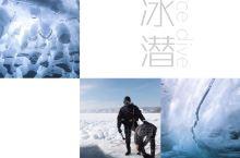 登陆蓝色星球冰潜初体验 我们提前预约了今天下午1点开始,到的时候看到有个人站在冰面上破开的冰窟窿前拽