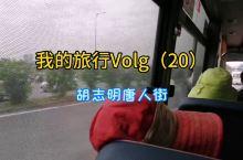 胡志明唐人街之旅