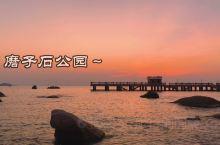 广东惠州小众最美秘境海滩磨子石公园~