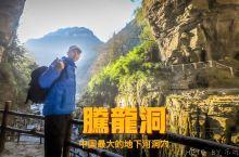 打卡中国最大的地下河洞穴,利川腾龙洞