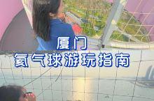 厦门旅行浪漫高空打卡点|氦气球游玩指南
