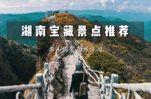 郴州莽山:湖南宝藏景点,景色不输张家界?