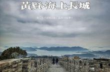 宁波的海岸居然藏着一座长城!黄贤森林公园