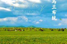 只知道内蒙古有呼伦贝尔草原?还有乌兰布统