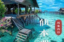仙本那|梦境之岛那抹北纬4°蓝