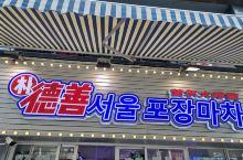 朴德善韩式火锅