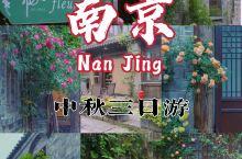 南京旅游中秋三日游!附加住宿,美食,路线