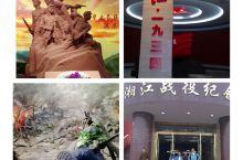 走进桂林👉红军长征湘江战役纪念馆