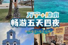 万宁+陵水,五天四夜超全旅游攻略分享