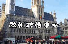 欧洲的政治中心布鲁塞尔。