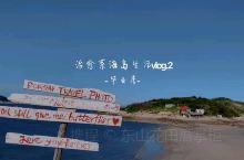 治愈系海岛生活vlog2| 【毕业季】