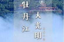黑龙江牡丹江丨绥芬河大光明寺。