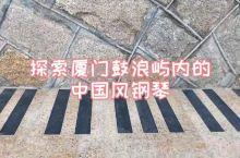 """17.在钢琴博物馆发现中国风钢琴,外国人也""""崇中媚外"""""""