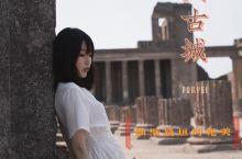 意大利庞贝古城——千年以前高度文明古城