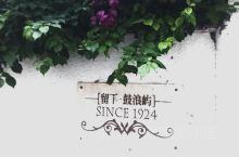 探索鼓浪屿网红店—龙头鱼丸