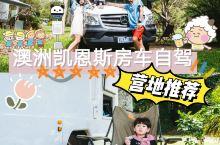 澳洲凯恩斯房车自驾旅行之营地推荐