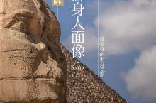 『众神国度,不朽埃及』之狮身人面像