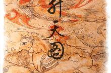 古墓里的《山海经》绘本