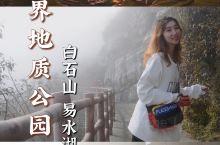 京津自驾宝藏地|世界地质公园白石山&易水