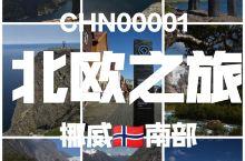 怀念的北欧四国之旅第丨挪威南部