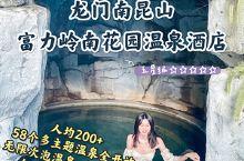 惠州酒店南昆山人均200富力岭南温泉酒店
