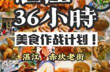 湛江|36小时美食作战计划!