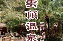 广东温泉|南昆山云顶温泉