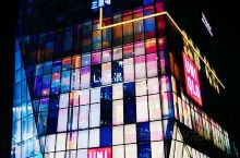 《北京夜晚最欢乐的潮流地标~三里屯之夜》