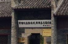 鄂豫皖苏维埃政府税务总局旧址