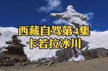 西藏阿里自驾攻略 第4集 卡若拉冰川