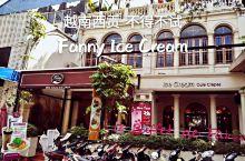 越南西贡 ICE Cream