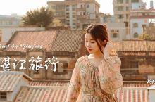 湛江旅行vlog|赤坎老街悠闲一日游