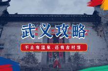 如果想来浙江寻找江南古镇,不如来武义。