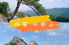 丹东·凤凰山|征服辽宁第一高山