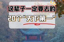 """中华上下五千年,这些不得不去的20个""""天下第一"""",你都知道吗?%旅行 %涨知识"""
