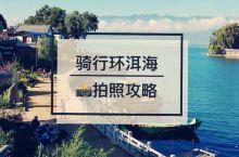 骑行环洱海!洱海深度游,拍大片 那么洱海该怎么玩,才能花最少的时间看到最美的风景和拍到最美的照片呢!