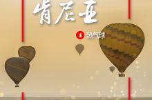 世界上最贵的热气球,你体验过吗?
